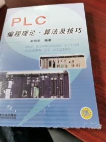 PLC编程理论·算法及技巧(未拆封)