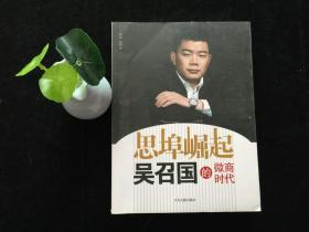 思埠崛起 吴召国的微商时代(签名本)