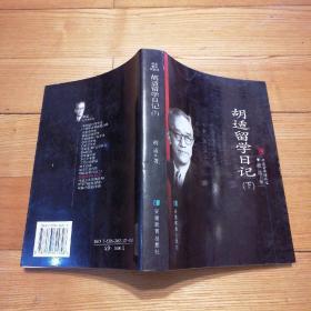 胡适日记留学(下)1999年一版一印