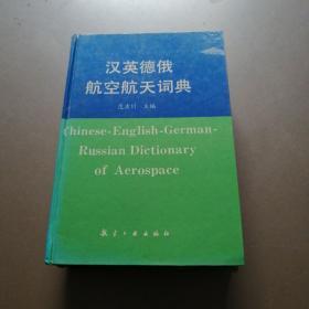 汉英德俄航空航天词典