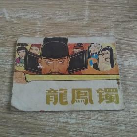 连环画 龙凤镯