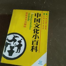 中国文化小百科 三