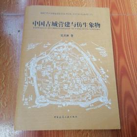 中国古城营建与仿生象物/中华仿生象物文化研究丛书