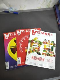 VISTA 看天下 2012年(2012年3月8-3月28)第6-8期 总第201-203期 3期合售