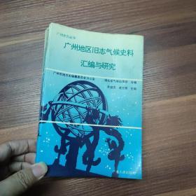 广州地区旧志气候史料汇编与研究-93年一版一印