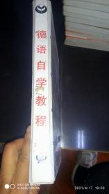 德语自学教程 课本+磁带5盘