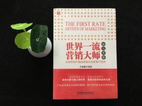 世界一流营销大师学习手册(全新未拆封)