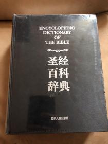 【正版现货,全新未拆封】圣经百科辞典(大精装本,超厚)