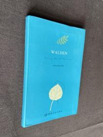 瓦尔登湖 软精装 珍藏版