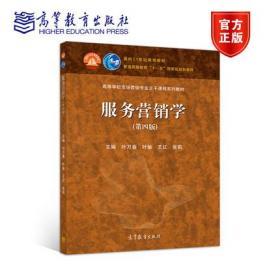 服务营销学(第四版)叶万春 ; 叶敏 ;王红;张莉高等教育出版社
