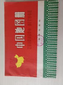 中国地图册(1977年)