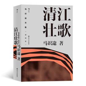 清江壮歌  马识途首部长篇小说 据自身经历改写的成名之作