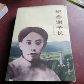 纪念谢子长 : 纪念陕甘边区苏维埃政府成立80周年