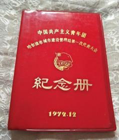 中国共产主义青年团 哈尔滨市城市建设管理局第一次代表大会 纪念册