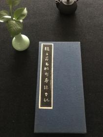 赵子昂书相州昼锦堂记 拓本