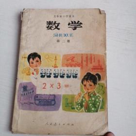 五年制小学课本:数学