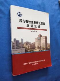 现行有效主要外汇管理法律法规 2019年版