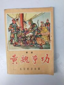 五十年代秦腔剧本〈黄魏争功〉