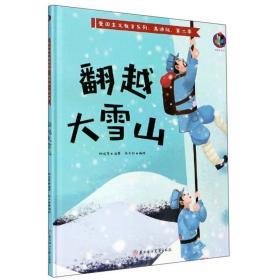 爱国主义教育系列.美绘版第二季:翻越大雪山  (精装美绘版)