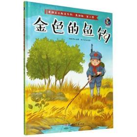 爱国主义教育系列.美绘版-第二季:金色的鱼钩  (精装美绘版)