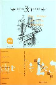 赢这场人生旅程(青年文摘30年典藏本)