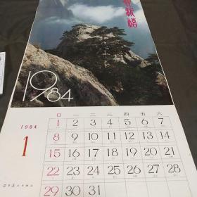 1984年挂历 恭贺新禧-风景【1-12月】