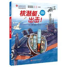 核潜艇,出击