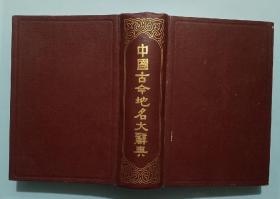中国古今地名大词典