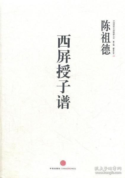 中国围棋古谱精解大系(第3辑)棋圣之艺11:西屏授子谱