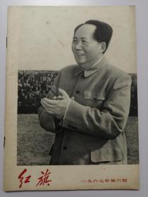 1967年第6期:红旗(北京市革委会成立,江青谈京剧革命等)