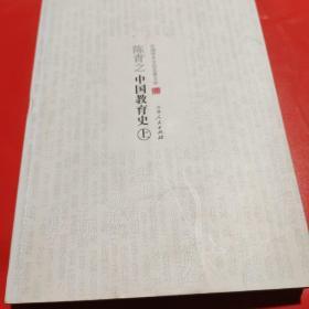 陈青之中国教育史(上册)