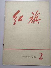 1967年第2期:红旗(给造反团体的贺电,给毛主席致敬电,紧急通知等)