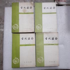 古代汉语  1_4册全