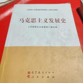 马克思主义理论研究和建设工程重点教材:马克思主义发展史