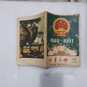 时事手册  1961  18