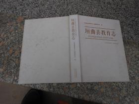 垣曲县教育志