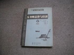 反垄断法律与经济  第4版 第四版  (影印注释本)英文版