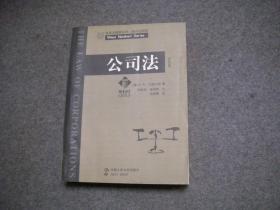 公司法 (第四版)(影印注释本)英文版