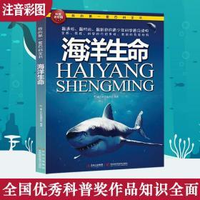 海洋生命 我的第一套百科全书 中国少年儿童百科全书 少儿科普读物书籍小学生科学课外书 海洋生物大百科版博物图书