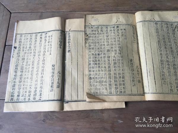 近思录两册(有绩溪人的藏书章)