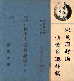 【复印件】民国二十四年度秋季大演习记事