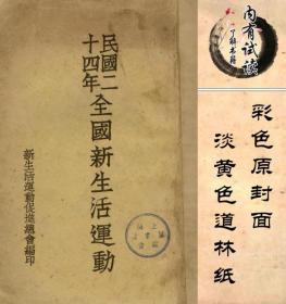 【复印件】民国二十四年全国新生活运动