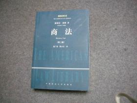 美国法律文库:商法(第2版)