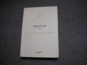德国民法典 【第2版】