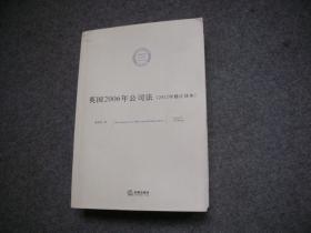 法典译丛:英国2006年公司法(2012年修订译本)