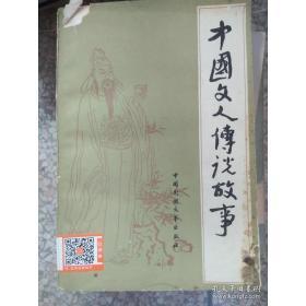 特价正版中国文人传说故事 王一奇编王一奇编