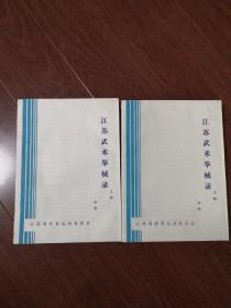 江苏武术拳械录上下册(初稿)
