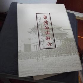 台湾政治概论.