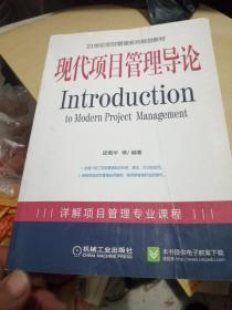 现代项目管理导论/21世纪项目管理系列规划教材