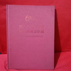 浙江省药学会成立60周年纪念1951—2011